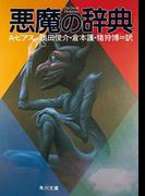 【期間限定価格】悪魔の辞典(角川文庫)