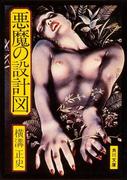 【期間限定価格】悪魔の設計図(角川文庫)
