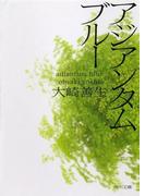 アジアンタムブルー(角川文庫)
