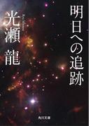 明日への追跡(角川文庫)