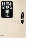 ある警視総監日記(角川文庫)