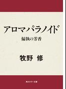 【期間限定価格】アロマパラノイド 偏執の芳香(角川ホラー文庫)