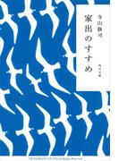 【期間限定価格】家出のすすめ(角川文庫)