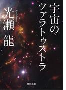 宇宙のツァラトゥストラ(角川文庫)
