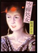 空蝉処女(角川文庫)