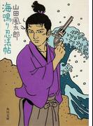 海鳴り忍法帖(角川文庫)