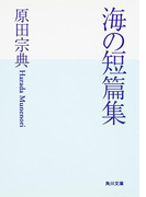 海の短篇集(角川文庫)