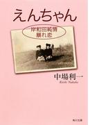 えんちゃん 岸和田純情暴れ恋(角川文庫)