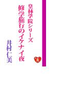 皇林学院シリーズ 修学旅行のイケナイ夜(角川ルビー文庫)