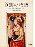 【期間限定価格】O嬢の物語(角川文庫)