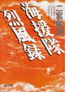 【期間限定価格】海援隊烈風録(角川文庫)