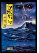 怪獣男爵(角川文庫)