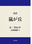 改訳 嵐が丘(角川文庫)