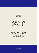 改訳 父と子(角川文庫)