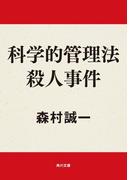科学的管理法殺人事件(角川文庫)