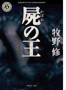 【期間限定価格】屍の王(角川ホラー文庫)