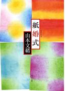 紙婚式(角川文庫)