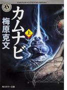 カムナビ(上)(角川ホラー文庫)