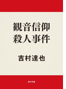 【期間限定価格】観音信仰殺人事件(角川文庫)