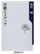 官僚とメディア(角川oneテーマ21)