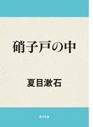 硝子戸の中(角川文庫)