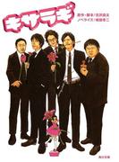 キサラギ(角川文庫)