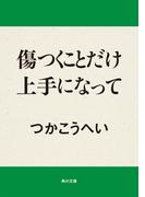 【期間限定価格】傷つくことだけ上手になって(角川文庫)