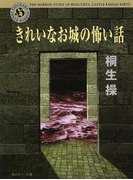 きれいなお城の怖い話(角川ホラー文庫)