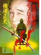 金田一耕助のモノローグ(角川文庫)