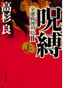 呪縛(上) 金融腐蝕列島II(角川文庫)