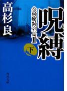 呪縛(下) 金融腐蝕列島II(角川文庫)