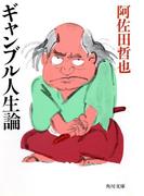 ギャンブル人生論(角川文庫)