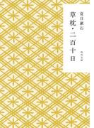 草枕・二百十日(角川文庫)