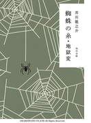 【期間限定価格】蜘蛛の糸・地獄変(角川文庫)
