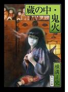 蔵の中・鬼火(角川文庫)
