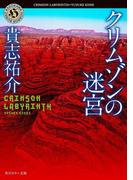 【期間限定価格】クリムゾンの迷宮(角川ホラー文庫)