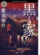 【期間限定価格】黒い家(角川ホラー文庫)