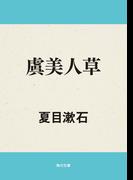 虞美人草(角川文庫)