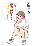 グミ・チョコレート・パイン グミ編(角川文庫)