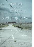 グラスホッパー(角川文庫)