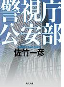 警視庁公安部(角川文庫)