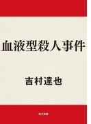 血液型殺人事件(角川文庫)