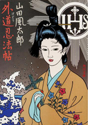 外道忍法帖(角川文庫)