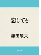 恋しても(角川文庫)