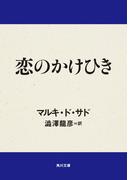 【期間限定価格】恋のかけひき(角川文庫)