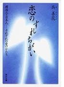 【期間限定価格】恋のすれちがい 韓国人と日本人──それぞれの愛のかたち(角川文庫)