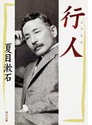 行人(角川文庫)