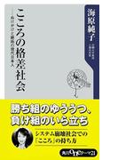 こころの格差社会 ぬけがけと嫉妬の現代日本人(角川oneテーマ21)