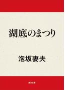 【期間限定価格】湖底のまつり(角川文庫)