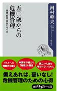 五〇歳からの危機管理 健康・財産・家族の守り方(角川oneテーマ21)